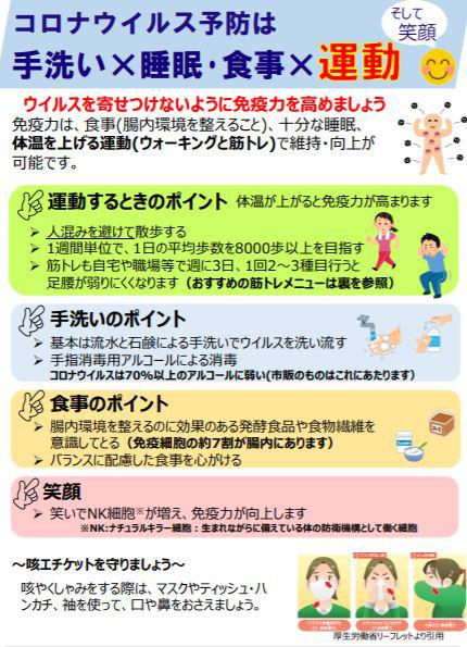 コロナ感染防止のための施策(筑波大学)