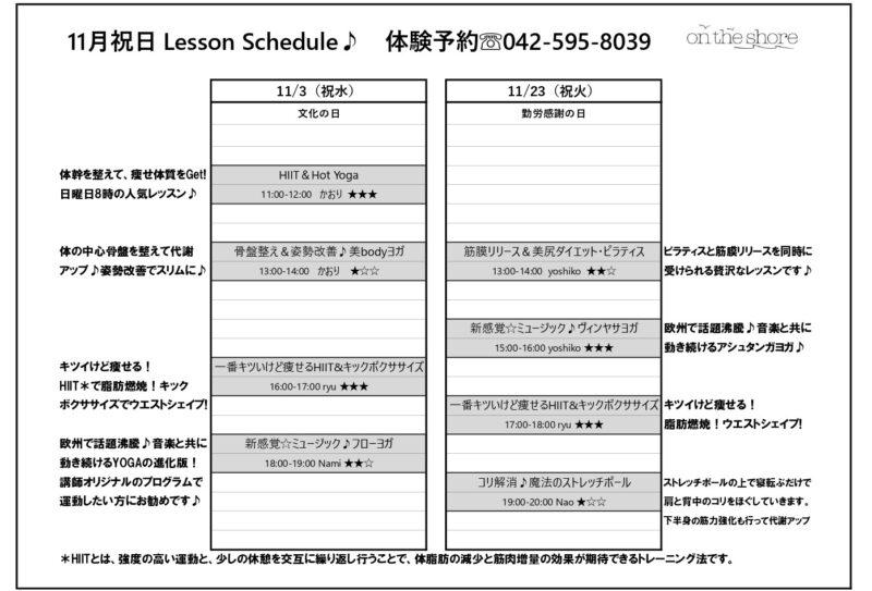 11月の祝日特別プログラム。レッスン表